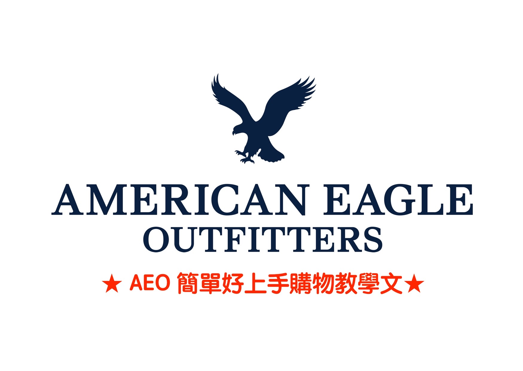 American Eagle Outfitters 購物教學文